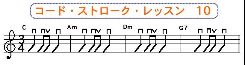 フラットピック奏法(コードストローク奏法) 10