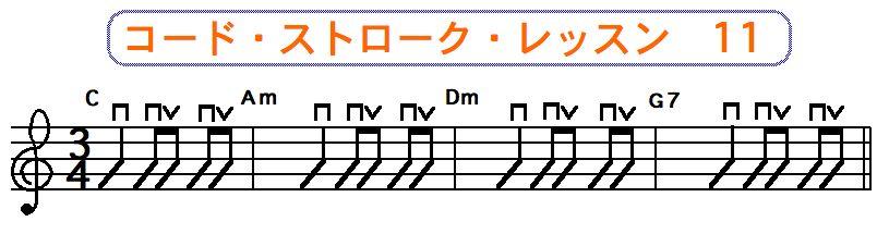 フラットピック奏法(コードストローク奏法) 11