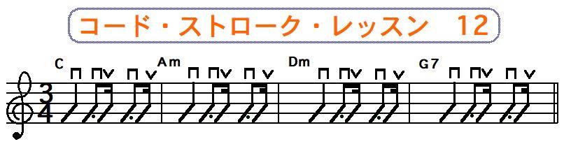 フラットピック奏法(コードストローク奏法) 12