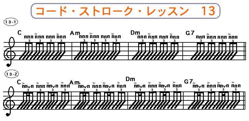 フラットピック奏法(コードストローク奏法) 13