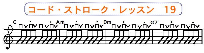 フラットピック奏法(コードストローク奏法) 19