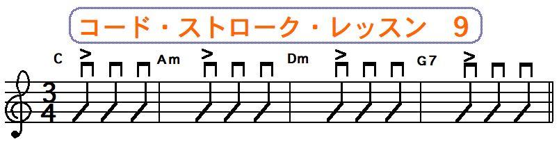 フラットピック奏法(コードストローク奏法) 9