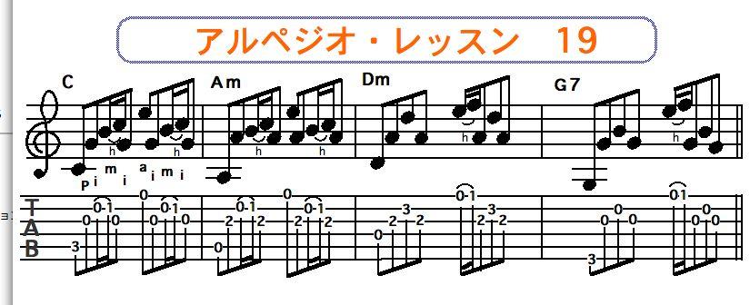 アルペジオ奏法 19