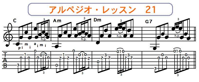 アルペジオ奏法 21
