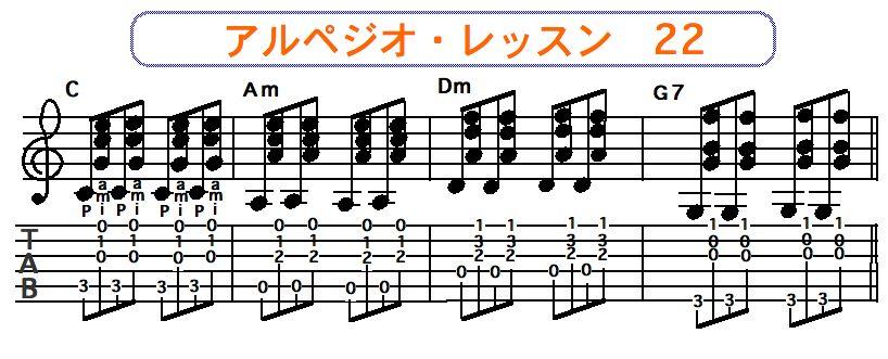アルペジオ奏法 22