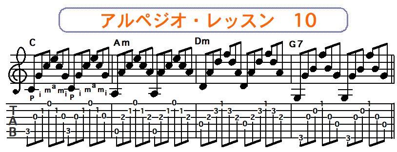 アルペジオ奏法 10