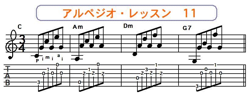 アルペジオ奏法 11