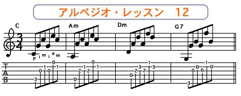 アルペジオ奏法 12