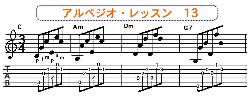 アルペジオ奏法 13