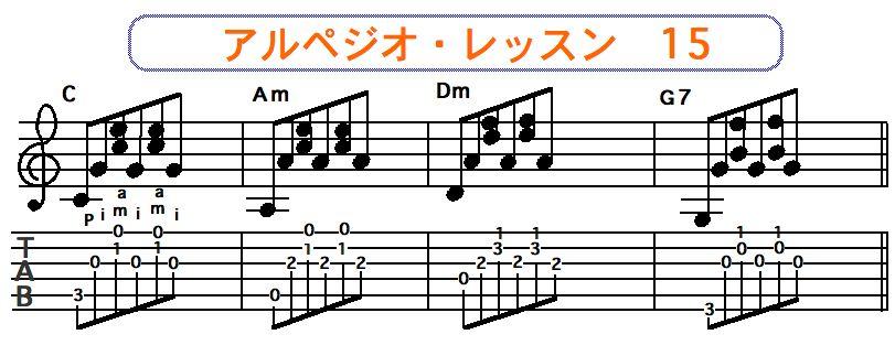 アルペジオ奏法 15