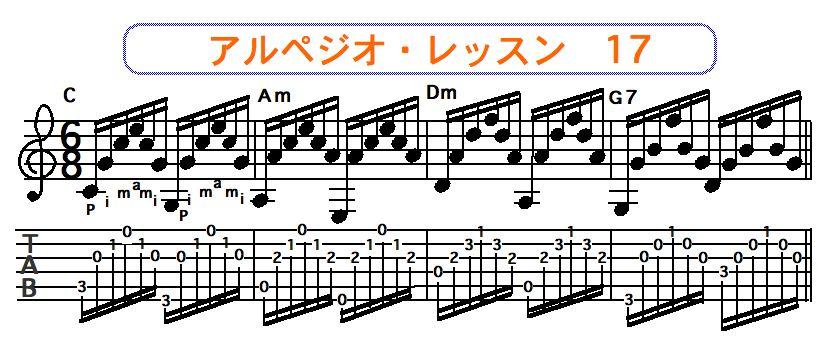 アルペジオ奏法17