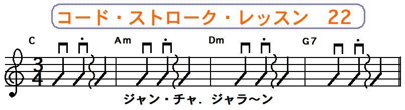 フラットピック奏法(コードストローク奏法)22