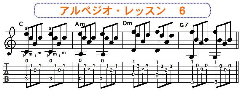 アルペジオ奏法 6