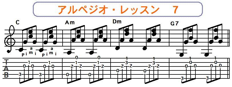 アルペジオ奏法 7