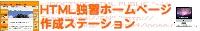 HTML独習ホームページ作成ステーション